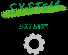 システム部門